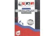 کتاب دکتری شیمی معدنی پیشرفته مجموعه شیمی معدنی علی اکبر طرلانی انتشارات ماهان