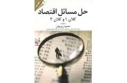 حل مسائل اقتصاد کلان 1 و کلان 2  محمود روزبهان انتشارات مهربان
