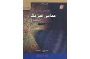 حل کامل مسائل مبانی فیزیک ((جلد اول)) مکانیک محمود بهار انتشارات مبتکران