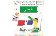 طوطی-خودم میخوانم 40 عبدالرحمان صفار پور انتشارات افق