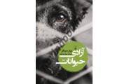 آزادی حیوانات پیتیر سینگر باترجمه بهنام خداپناه انتشارات ققنوس