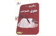 دکتری دولتی حقوق خصوصی مریم رحمانی بلداجی انتشارات ساد