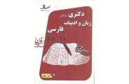دکتری دولتی زبان و ادبیات فارسی مریم رحمانی بلداجی انتشارات ساد