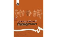آسیب شناسی اجتماعی: جامعه شناسی انحرافات اجتماعی کد1113