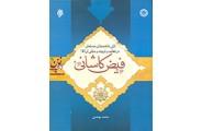 آرای دانشمندان مسلمان در تعلیم و تربیت ومبانی آن(جلد پنجم)کد1194