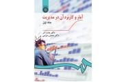 آمار و کاربرد آن در مدیریت-جلد اول کد 189 عادل آذر انتشارات سمت