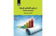 ارزیابی اقتصادی طرح ها(موضوعات پیشرفته) کد2105