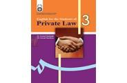 انگلیسی برای دانشجویان رشته حقوق خصوصی-کد 311 فرهاد مشفقی انتشارات سمت