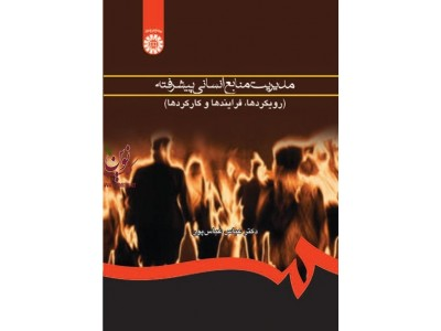 مدیریت منابع انسانی پیشرفته(رویکردها،فرایندهاوکارکردها)کد760