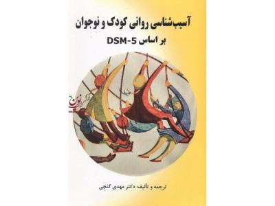 آسیب شناسی روانی کودک و نوجوان براساس DSM-5 مهدی گنجی انتشارات ساوالان