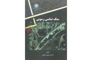 سنگ شناسی رسوبی فریدون سحابی انتشارات دانشگاه تهران