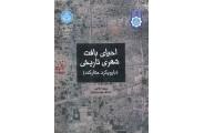 احیای بافت شهری تاریخی با رویکرد مشارکت  پیروز حناچی انتشارات دانشگاه تهران