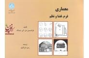 معماری فرم فضا و نظم فرانسیس دی کی چینگ .زهره قراگزلو دانشگاه تهران