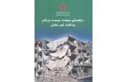 راهنمای مبحث بیست و یکم پدافند غیرعامل دفتر تدوین مقررات ملی ساختمان نشر توسعه ایران