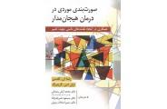 صورت بندی موردی در درمان هیجان مدار راندا گلدمن با ترجمه محمد آرش رمضانی انتشارات ویرایش