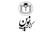 آثار ایران باستان در موزههای جهان (01) موزه لوور پاریس (محمدعلی علویکیا / قدیانی)